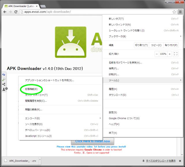 apk-downloader-02