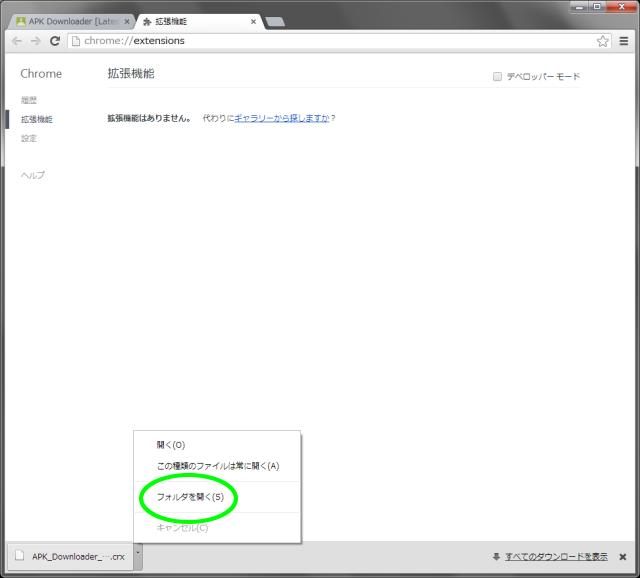 apk-downloader-03