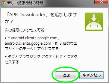 apk-downloader-06