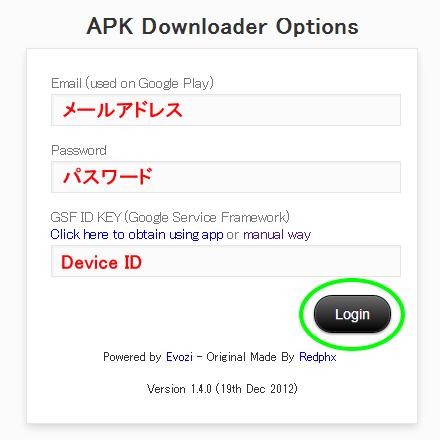 apk-downloader-07