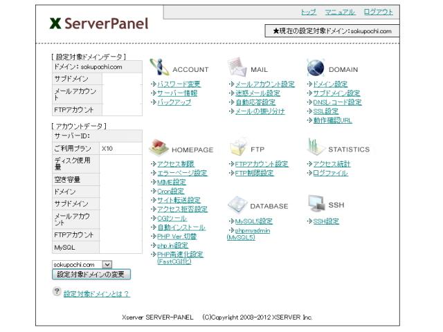 xserver-log-02