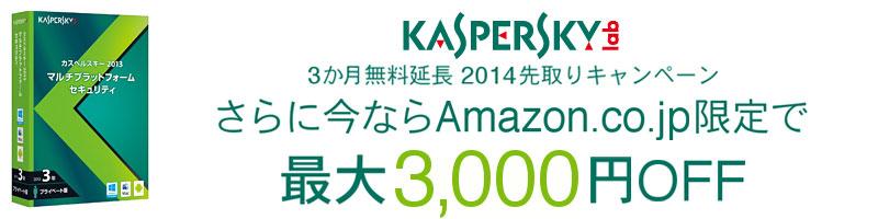 カスペルスキー2014 先取りキャンペーン