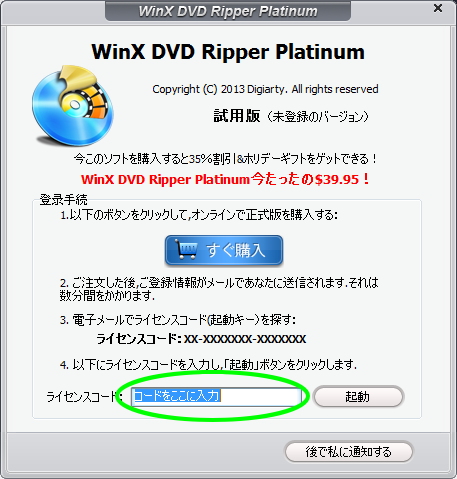 winx dvd ripper platinum ライセンス コード