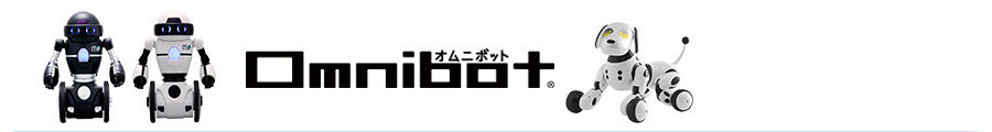 OMNIBOTシリーズ