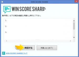 win-score-share-03