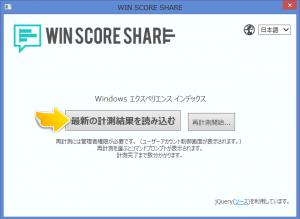 win-score-share-04