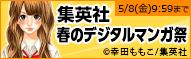週替わり第1巻無料 集英社 春のデジタルマンガ祭2015