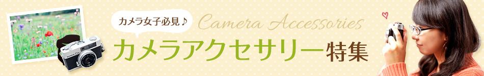 カメラ女子必見♪カメラアクセサリー特集