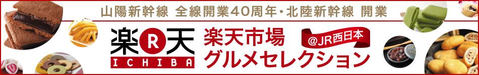 楽天市場グルメセレクション@JR西日本