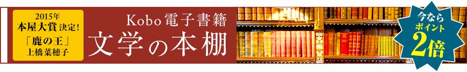 2015本屋大賞発表 文学の本棚