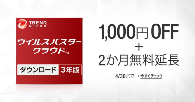 ウイルスバスタークラウド 1,000円OFF+2か月無料延長