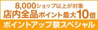 ポイントアップ祭スペシャル