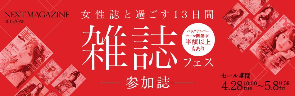NEXTMAGAZINE 雑誌フェス参加誌 バックナンバーセール