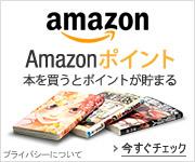 Amazonポイント 本キャンペーン情報