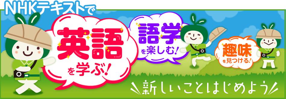 NHKテキスト 語学・趣味・教養講座