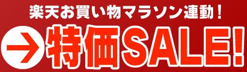 お買い物マラソン連動 特価セール