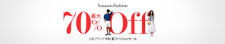 最大70%OFF 夏ファッションセール