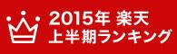2015年楽天上半期ランキング