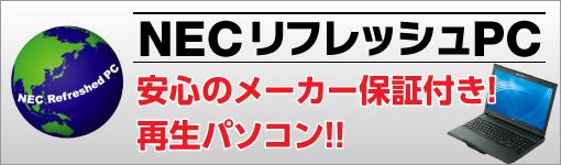 NECリフレッシュPC
