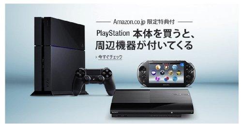 PS4、PS Vita、PS3本体を買うと、周辺機器が付いてくる