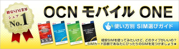 OCN モバイル ONE 使い方別 SIM選びガイド