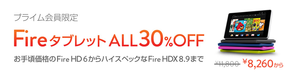 Fireタブレット ALL30%OFF