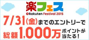 Rakuten Festival 2015 楽フェス