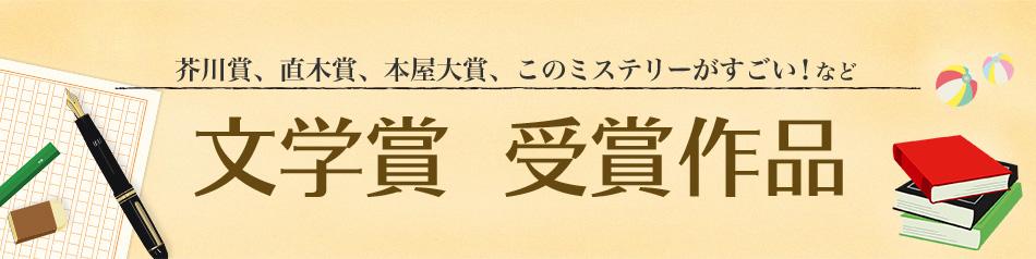 第153回(2015年上半期)文学賞受賞作品ページ