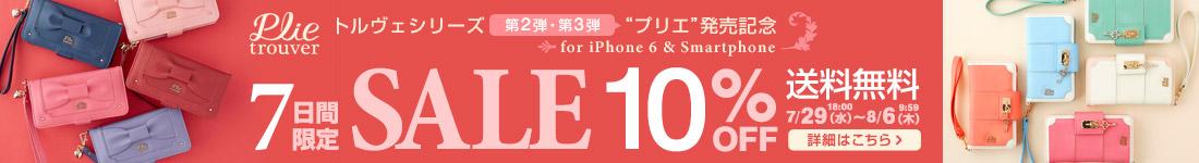 プリエ発売記念 トルヴェシリーズ 7日間限定セール