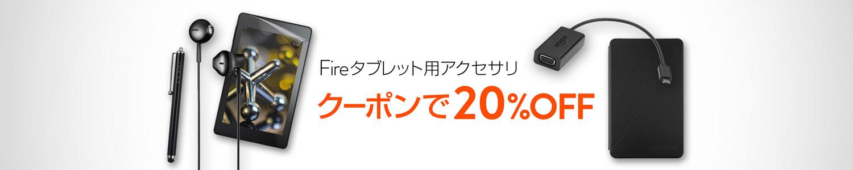 Fireタブレット用アクセサリ 20%OFFキャンペーン