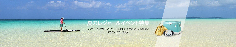 夏のレジャー&イベント特集