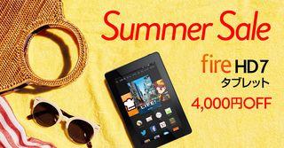 Fire HD 7タブレットが4,000円OFF