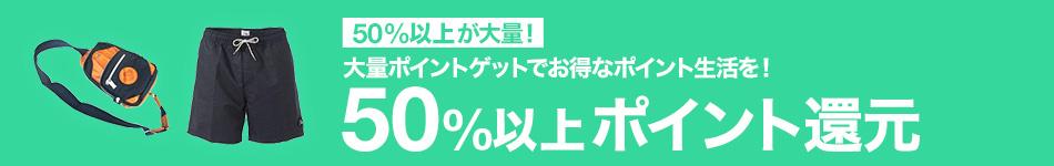50%以上ポイント還元特集