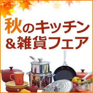 秋のキッチン・雑貨フェア