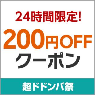 対象ショップ限定 200円OFFクーポン