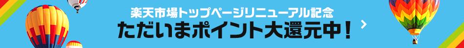 楽天市場トップページリニューアル記念