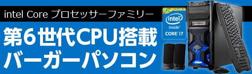 第6世代CPU搭載バーガーパソコン