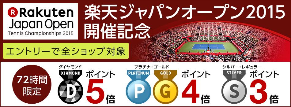楽天ジャパンオープン2015開催記念