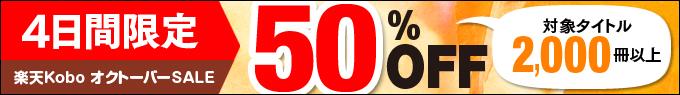 2,000冊以上が半額 オクトーバーSALE