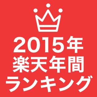 2015年楽天年間ランキング
