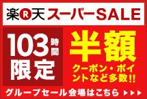 楽天スーパーSALE グループセール会場