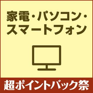 超ポイントバック祭 家電・パソコン・スマートフォン
