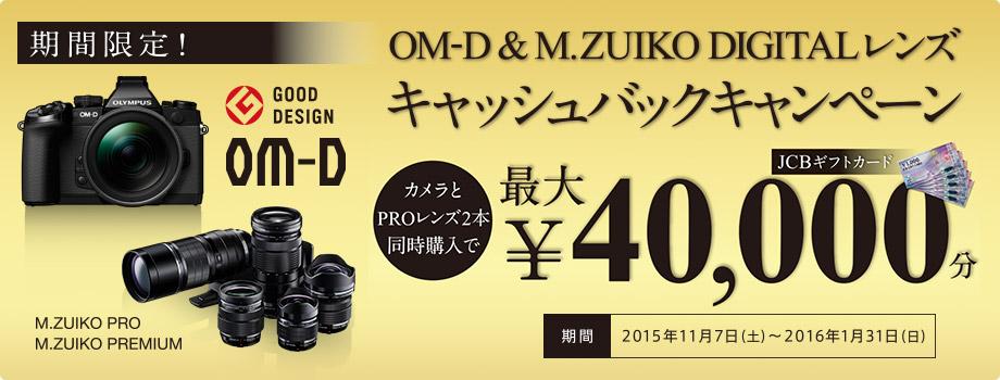 最大4万円キャッシュバックキャンペーン