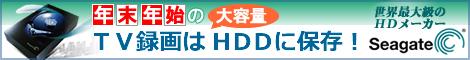 TV録画はHDDに保存