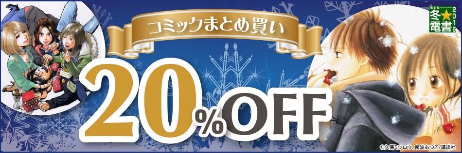 冬☆電書 コミックまとめ買い20%OFF