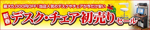 新春 デスク・チェア初売りセール