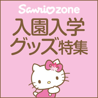入園入学グッズ特集