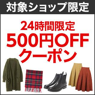 対象ショップ限定 500円OFFクーポン