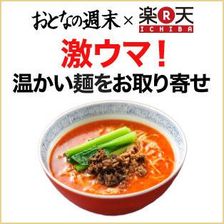 激ウマ!温かい麺をお取り寄せ