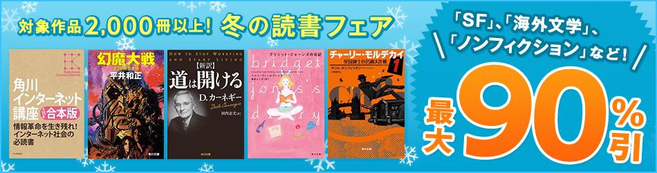 対象書籍が最大90%引 冬の読書フェア